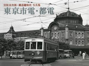戦前の東京駅